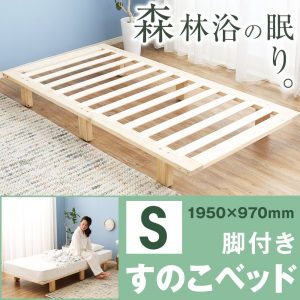 natural bed base without headboard